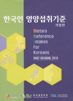 한국인 영양섭취기준