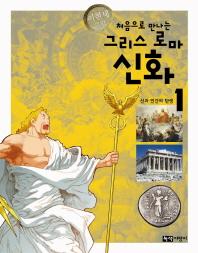 처음으로 만나는 그리스 로마 신화. 1: 신과 인간의 탄생