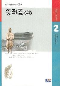 송뢰금(외) (범우비평판 한국문학 2-1)