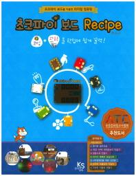 초코파이 보드 Recipe