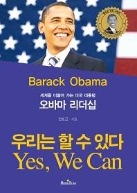 세계를 이끌어 가는 미국 대통령 오바마 리더십