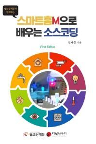 탑코딩에듀와 함께하는 스마트홈M으로 배우는 소스 코딩