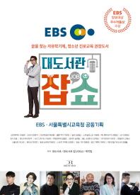 EBS 대도서관 잡(JOB)쇼