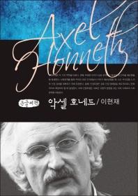 악셀 호네트(큰글씨책)