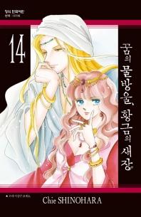 꿈의 물방울, 황금의 새장. 14