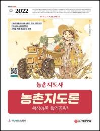 2022 농촌지도사 농촌지도론 핵심이론 합격공략