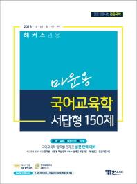 마운용 국어교육학 서답형 150제(2018)
