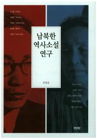 남북한 역사소설 연구