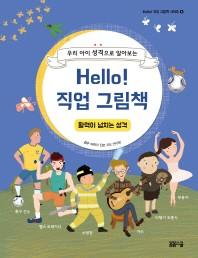 우리 아이 성격으로 알아보는 Hello! 직업 그림책: 활력이 넘치는 성격