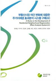 부동산시장 여건 변화에 대응한 주거지재생 효과분석 시스템 구축. 3