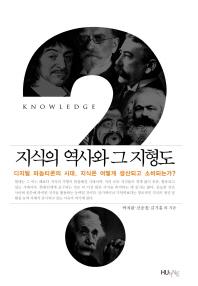 지식의 역사와 그 지형도