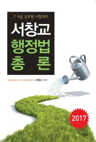 서창교 행정법총론(7급 9급 공무원 시험대비)(2017)