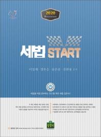 세법 Start(2020)
