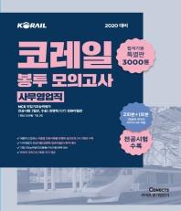 커넥츠 공기업단기 코레일 봉투 모의고사(사무영업직)(2020)(합격기원 특별판)