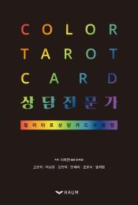 Color tarot card 상담전문가