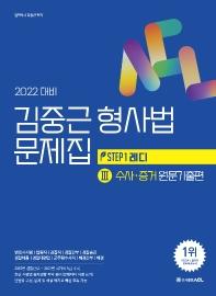 2022 ACL 김중근 형사법 문제집. 3: 수사 증거 원문기출편