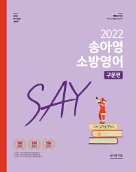 송아영 소방영어 SAY 구문편(2022)