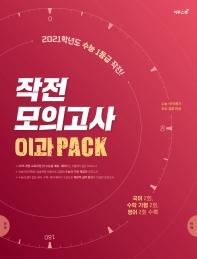 작전 모의고사 이과 PACK(2020)(2021 수능대비)(봉투)