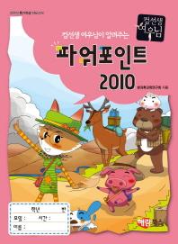 컴선생 여우님이 알려주는 파워포인트 2010