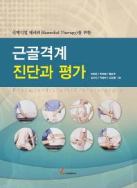 리메디얼 테라피를 위한 근골격계 진단과 평가