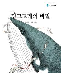 밍크고래의 비밀