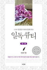 JUM 성경일기표와 함께 하는 일독큐티(1월-3월)