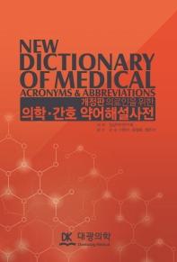 의료인을 위한 의학 간호 약어해설사전