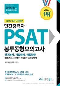 민간경력자 PSAT 봉투동형모의고사(2020)