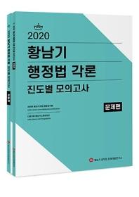 황남기 행정법 각론 진도별 모의고사 문제편 해설편 세트(2020)