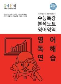 올바른 책 고등 영어독해연습 수능특강 분석노트(올바른 책)(2020)