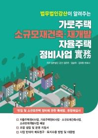 법무법인 강산이 알려주는 가로주택 소규모재건축·재개발, 자율주택 정비사업 실무