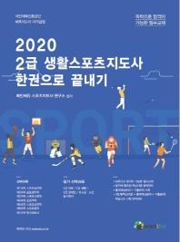2급 생활스포츠지도사 한권으로 끝내기(2020)