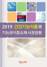 건강기능식품과 기능성식품소재 시장현황(2019)