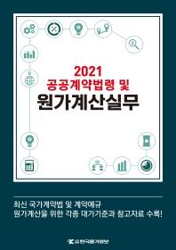 2021 공공계약법령 및 원가계산실무