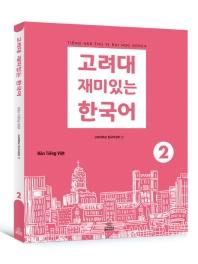 고려대 재미있는 한국어. 2: 베트남어판