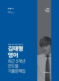 김태형 영어 최근 5개년 연도별 기출문제집(2020)