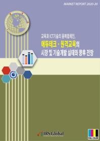 교육과 ICT기술의 융복합체인, 에듀테크ㆍ원격교육의 시장 및 기술개발 실태와 향후 전망