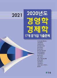2020년도 경영학 경제학 17개 공기업 기출문제(2021)