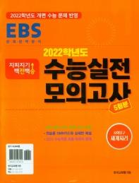 지피지기 백전백승 수능실전모의고사 사회탐구 세계지리 5회분(2021)(2022 수능대비)(봉투)