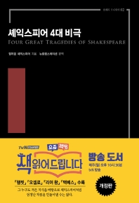 셰익스피어 4대 비극(완역본)