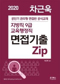 차근욱 지방직 9급 교육행정직 면접 기출 Zip(2020)