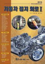 자동차 접지 회로. 1(2010)
