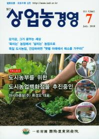 상업농경영(2018. 7)