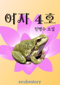 여자 4호