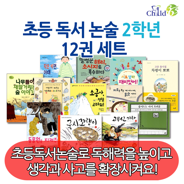 초등 독서 논술 2학년 12권세트