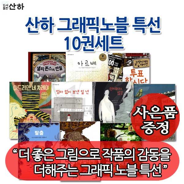[사은품증정] 산하 그래픽노블 특선10권세트