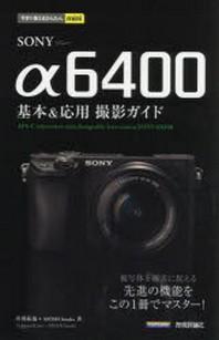 SONY α6400基本&應用撮影ガイド