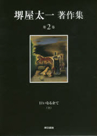 堺屋太一著作集 第2卷