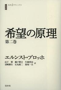希望の原理 第2卷