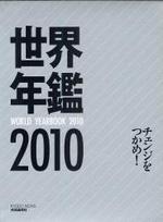 世界年鑑 2010